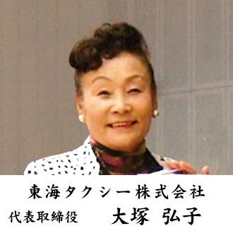 代表:大塚弘子写真