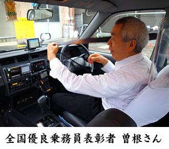タクシーと乗務員さん